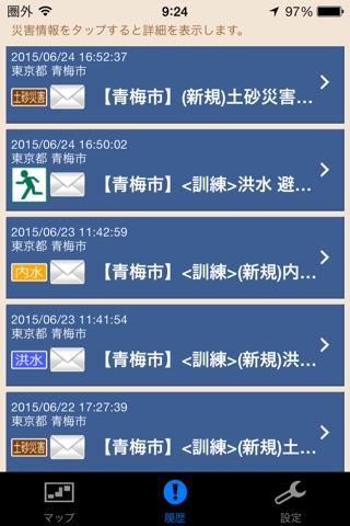 HAZARDMAPめ組 screenshot 3