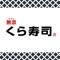 くら寿司予約アプリ Produced by EPARK - SGS, INC.