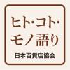 日本百貨店協会「ヒト・コト・モノ語り」