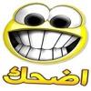 صور مسخرة - اضحك وابتسم