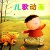 幼兒兒歌動畫80首(1-4歲) - [卡通MTV] FREE