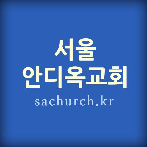 서울안디옥교회