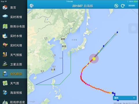 上海水文移动应用系统 screenshot 3