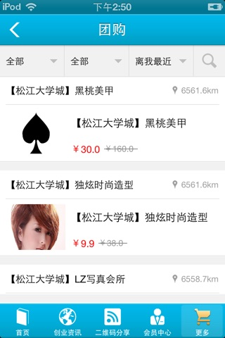 大学城 screenshot 2