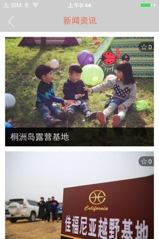 车旅中国 screenshot 3