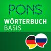 Wörterbuch Russisch - Deutsch BASIS von PONS