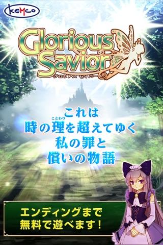 RPG グロリアスセイバー screenshot 1