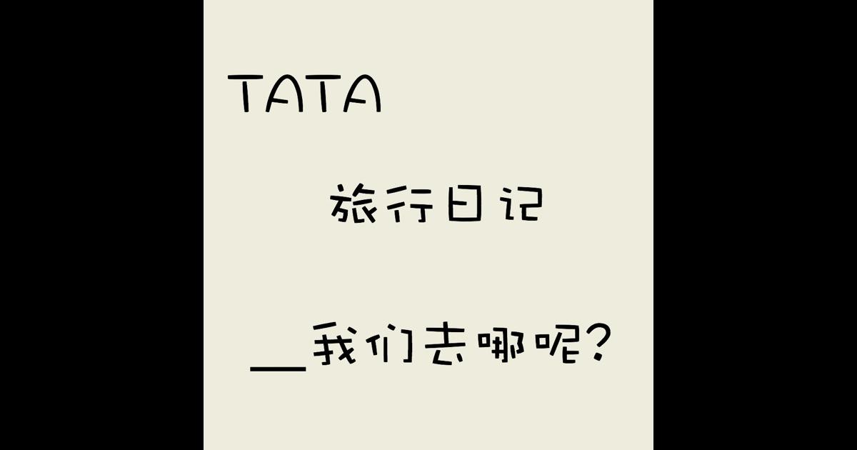2016年鬼片排行榜TATA-旅游日记on the App Store2016女士滑盖手机