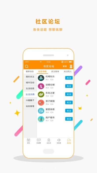 download 嗨滁州—最美亭城 滁州嗨好 apps 1