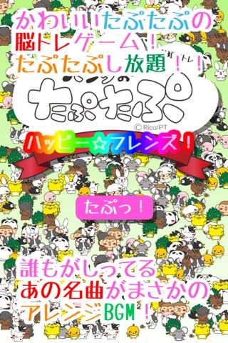 ハッピーフレンズ!パンダのたぷたぷ最短脳トレ screenshot 1
