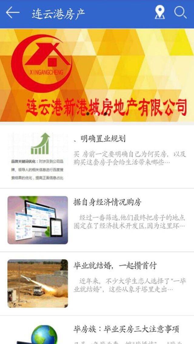 download 连云港房产 apps 4