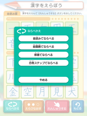 Soragaki screenshot 3