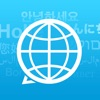 iLingo Translator - Translate Foreign Languages (Support Text & Speech)