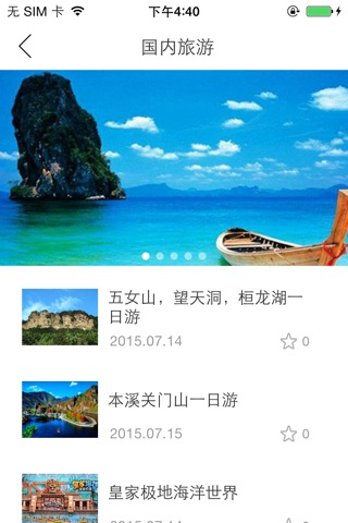 海华旅行社 screenshot 2