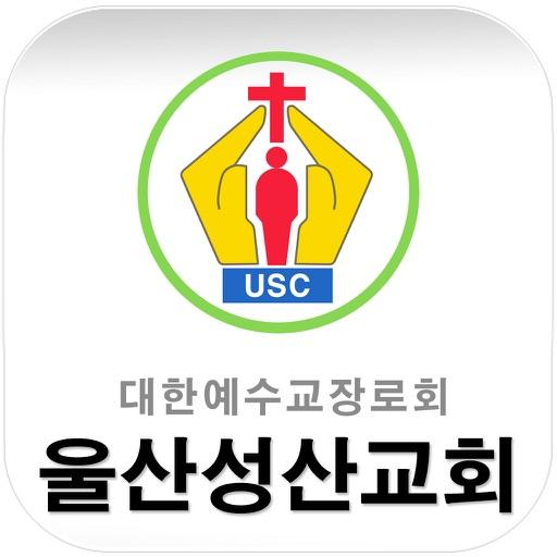 울산성산교회