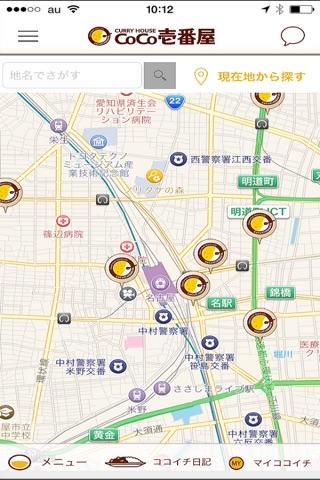 カレーハウスCoCo壱番屋公式アプリ screenshot 2