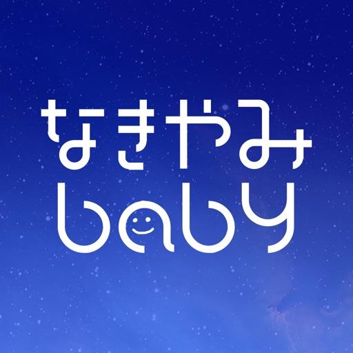 赤ちゃん泣き止み音アプリ~なきやみbaby~