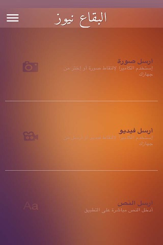 البقاع نيوز screenshot 2