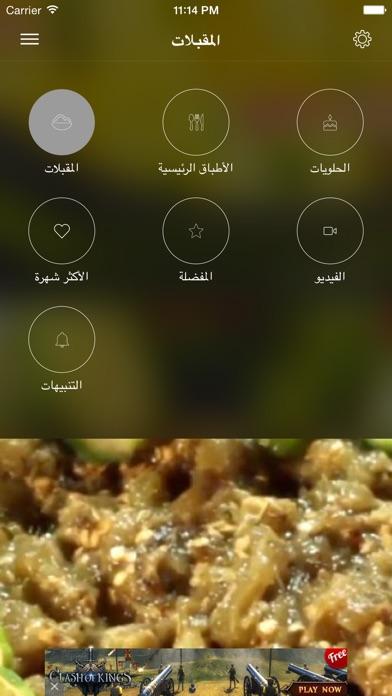 download يلا نطبخ apps 1