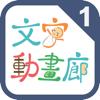 文字動畫廊1