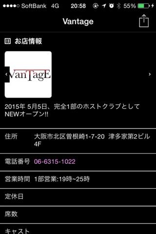 大阪キタホストクラブ VanTage screenshot 1