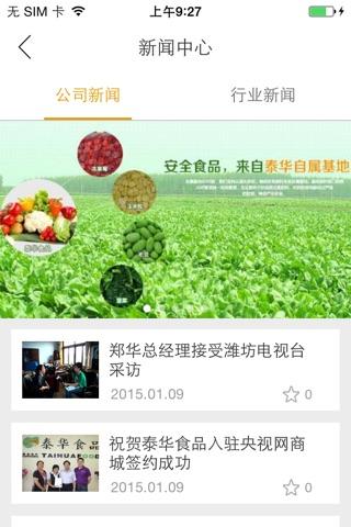 泰华食品 screenshot 2