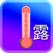 露点温度計