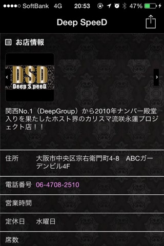 大阪心斎橋ミナミのホストクラブ Deep SpeeD screenshot 1