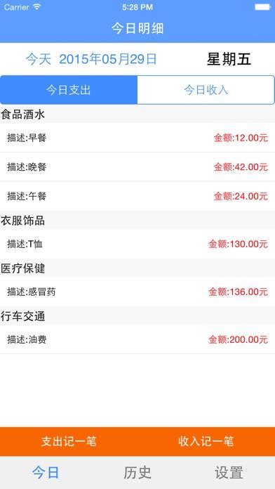 download 小账本 - 随手记 apps 1