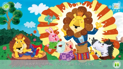 download 狮子烫发 -  故事儿歌巧识字系列早教应用 apps 0
