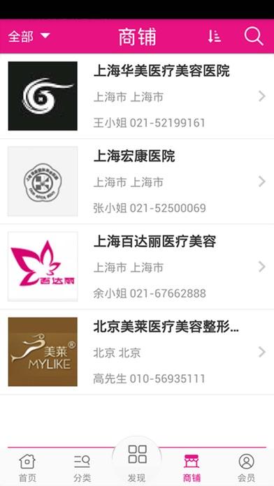 download 丰胸美容网 apps 0