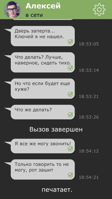 Отель Молчание Screenshot