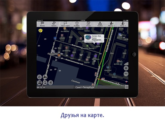 CityGuide GPS-навигатор Скриншоты9