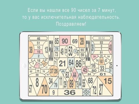 Занимательная Таблица для iPad