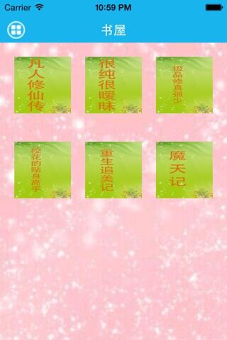魔天记-梦青文学 screenshot 2