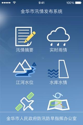 金华防汛 screenshot 1