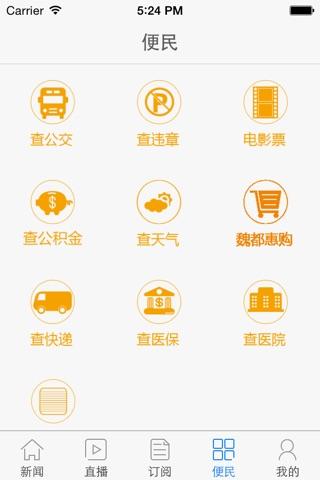 掌中大同 screenshot 4