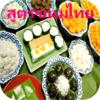 สูตรขนมหวาน - ขนมหวานไทย