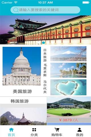 出境旅游 screenshot 1