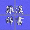 i-難読漢字辞書