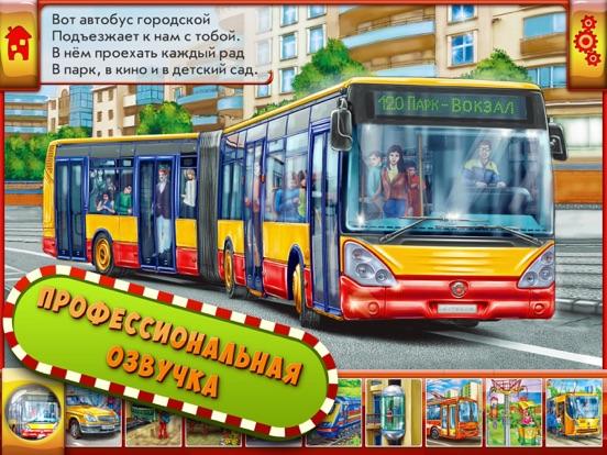 Мир Машин для детей и малышей: развивающие игры, пазлы и стихи про машины! FULL Скриншоты11