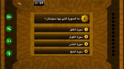 معلوماتك الاسلاميةلقطة شاشة3