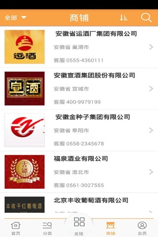 安徽酒水饮料 screenshot 3