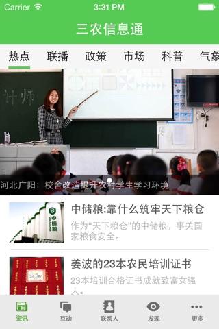 三农信息通 screenshot 1