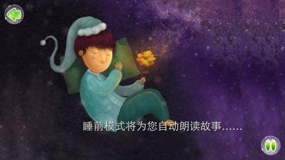 download 狮子烫发 -  故事儿歌巧识字系列早教应用 apps 2