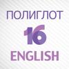 Полиглот 16 Дмитрия Петрова - Английский язык. Официальная полная версия.