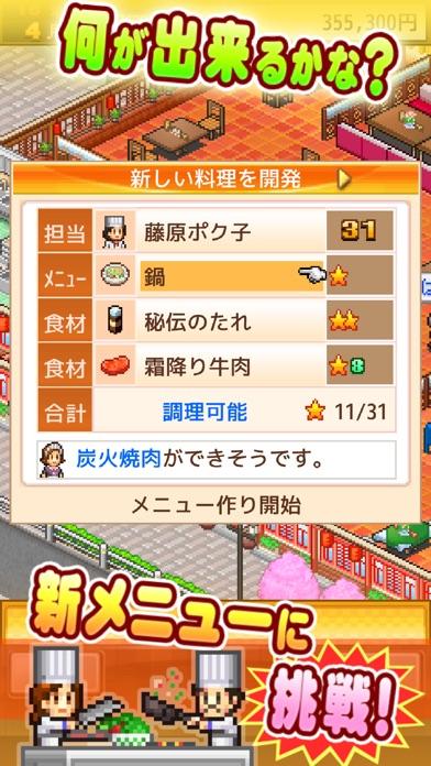 大盛グルメ食堂 screenshot1