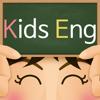 SpeeQ Kids English (キッド イングリッシュ )