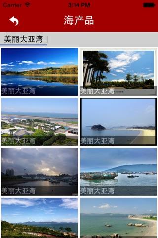 海产品-走进大亚湾,享受美食之旅 screenshot 3