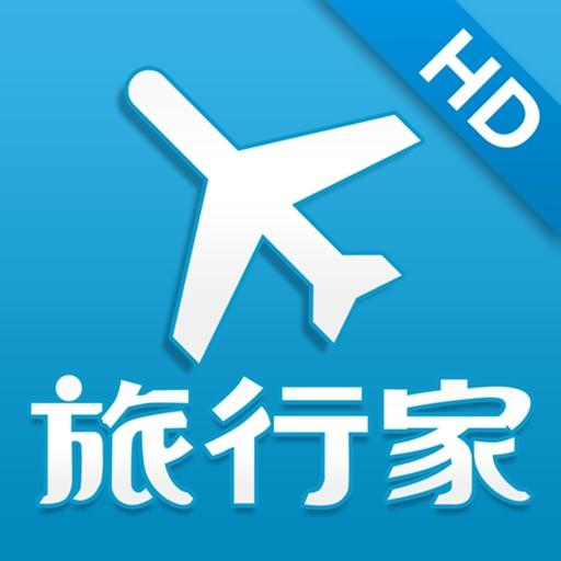 旅行家hd-旅游攻略指南,携程订机票酒店